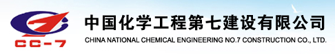 China National Chemical Engineering No.7 Construction Company Limited