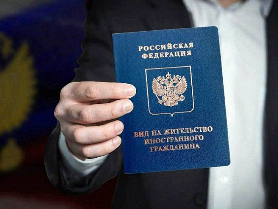 Obtaining a residence permit in Russia