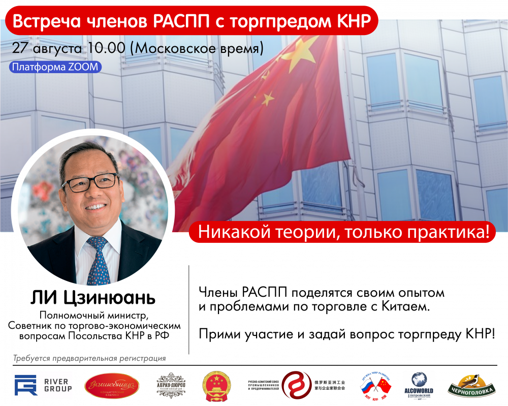 Chinese Trade Representative held a meeting with Russian exporters of goods and services