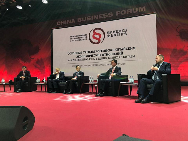 China business forum